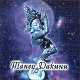 Dancing Dakini
