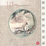 I Ching Symphony
