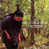 Itoshi No Mori A moll