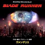 Blade Runner Japanese